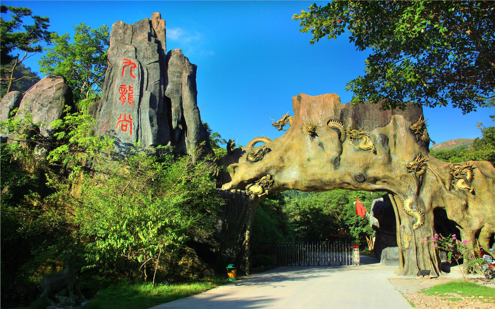 "Jiulong (""Nine Dragon"") Valley Scenic Area"
