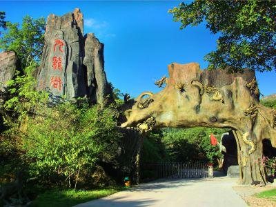 "Jiulong (""Nine Dragon"") Valley Scenic Area"