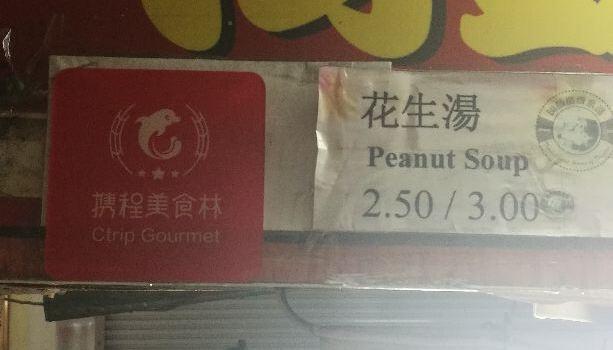 汕頭街杏仁茶1