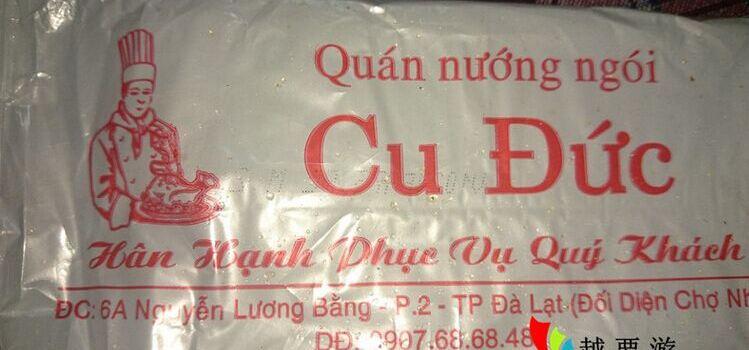 Quan An Cu Duc