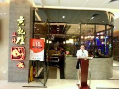 黃記煌三汁燜鍋(蘭州西站店)