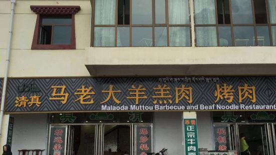 青海湖馬老大羊羔肉烤肉