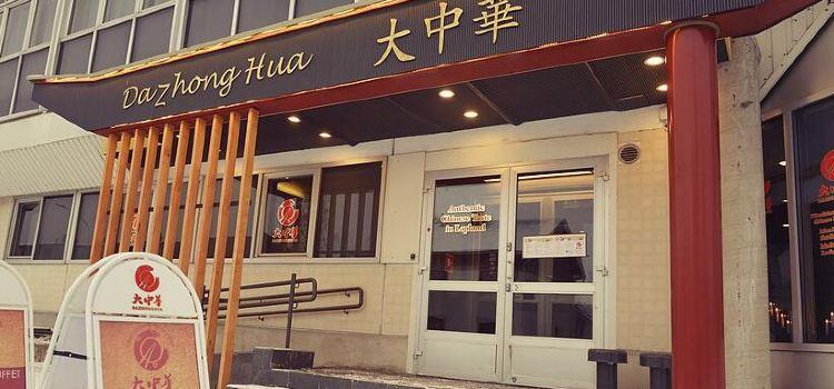 Da Zhong Hua