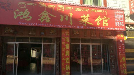 鴻鑫川菜館
