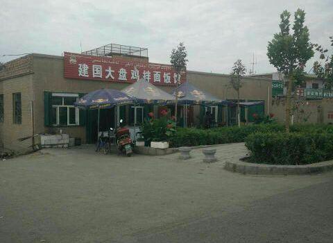 建國大盤雞飯店3