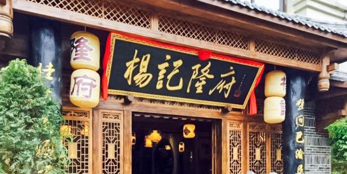 Yang Ji Long Fu ( Jie Fang Beizongdian)1