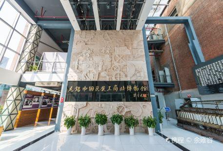 Wuxi China Minzu Gongshangye Museum