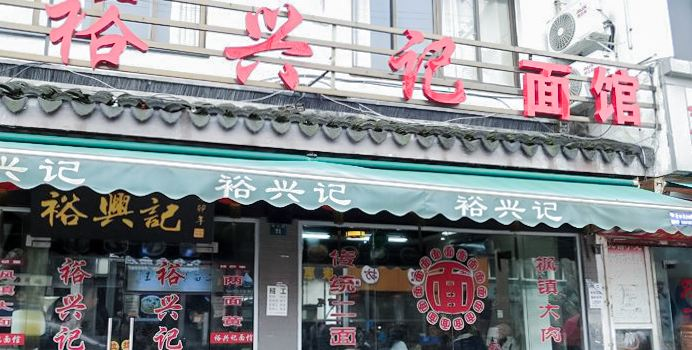 Yu Xing Ji Noodle House( Xi Bei Street )2