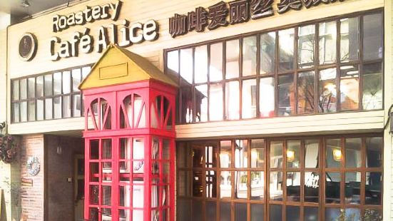 Roastery Cafe Alice ( Ao Cheng )