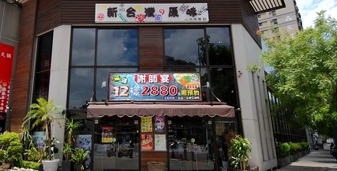 新台灣の原味(高雄館)