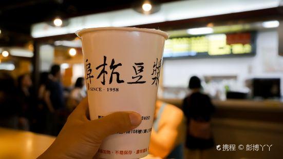 Fuhang Soy Milk