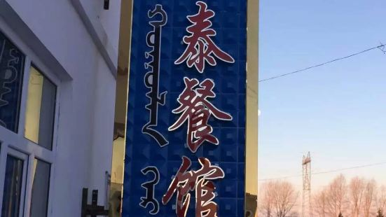 阿吉泰餐館