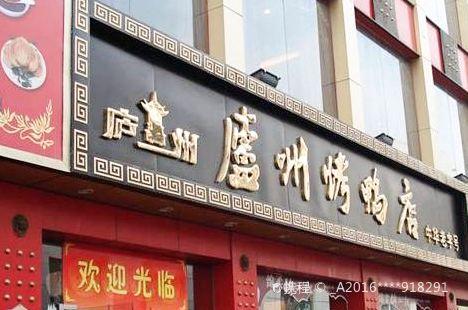 Lu Zhou Roast Duck ( Su Zhou Road dian)