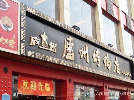 廬州烤鴨店(宿州路店)