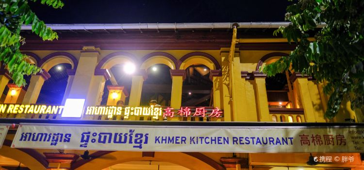Khmer Kitchen Restaurant2