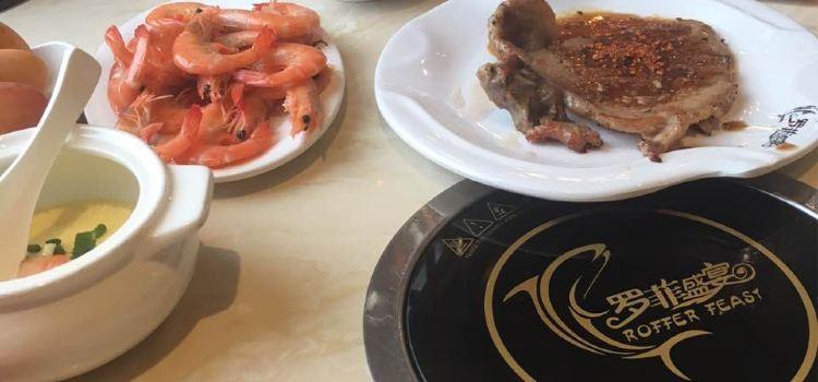 羅菲盛宴(廣漢店)3