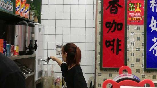 大通冰室(西溪印象城店)
