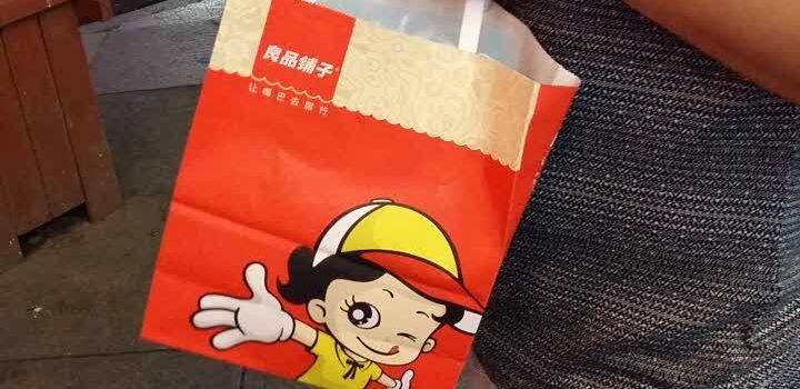 良品鋪子(安陸一店)2