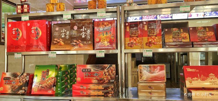Xiao Bao Li Zi ( Xian Dao Main Branch)1