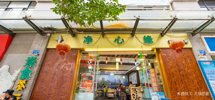 Jing Xin Yuan Vegetarian Food Restaurant3