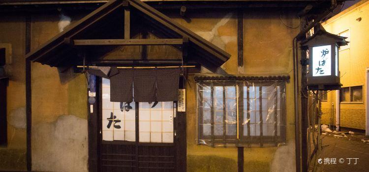 釧路 爐端燒3