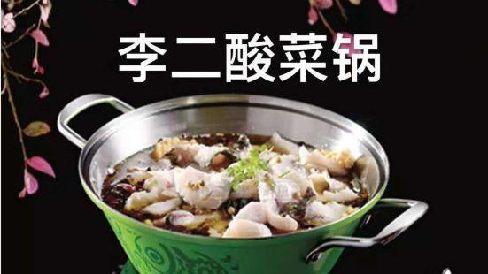 李二鮮魚鍋(茌平店)