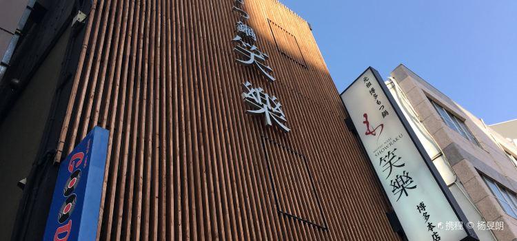 Motsunabe Shoraku Main1