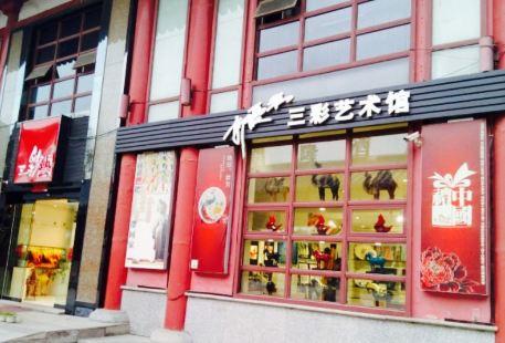 Sancai Art Flagship Store, Sancai Art Museum of China