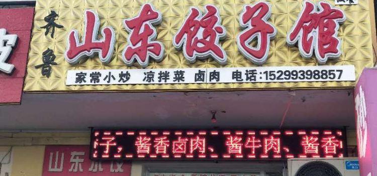 山東餃子館2