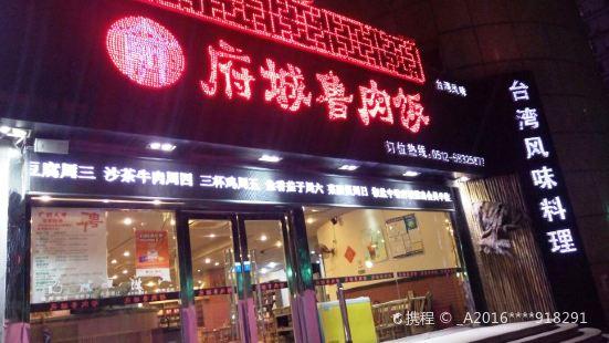 Fu Cheng Taiwan Cuisine( Xin Qu )