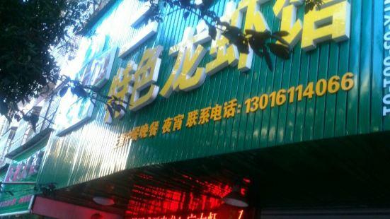 三寸丁特色龍蝦館