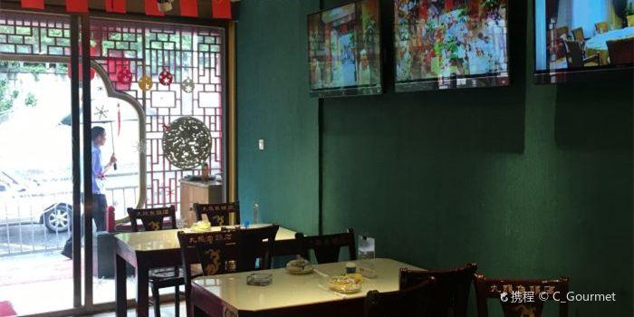 Xiang Tan Jiu Long Yu Tou ( Cheng Nan Xi Road )2