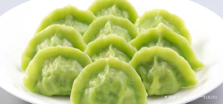 船歌魚水餃(閩江路店)2
