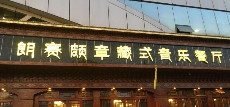 朗賽頗章音樂藏式餐廳