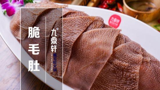 九鼎軒脆毛肚火鍋(東門店)