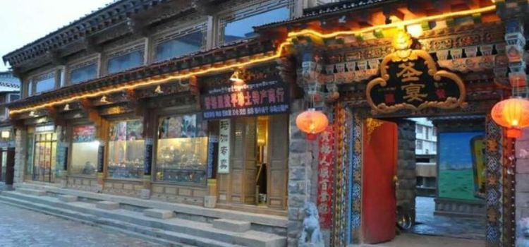 土司聖宴民族歌舞大餐藏餐1