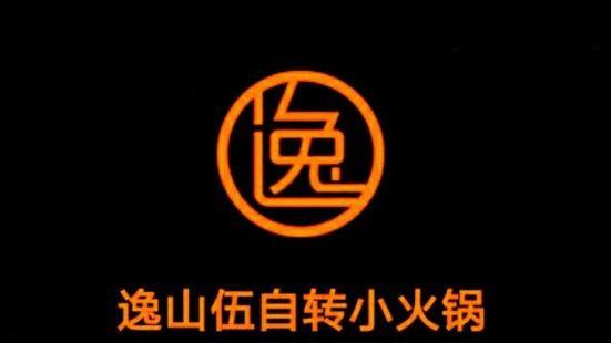 逸山伍自轉小火鍋(五四西路店)