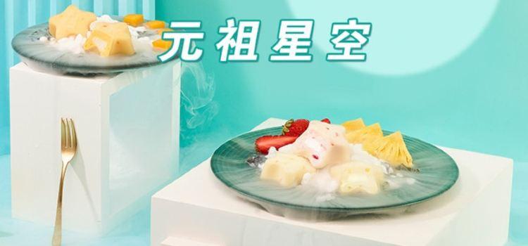 元祖食品(諸暨大唐店)