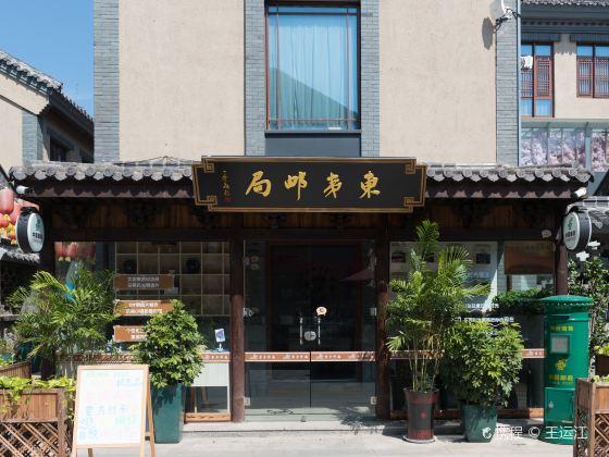 Dongyi Town