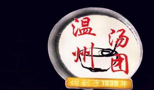 Wenzhou Tang Tuan ( Xin Hua Road )
