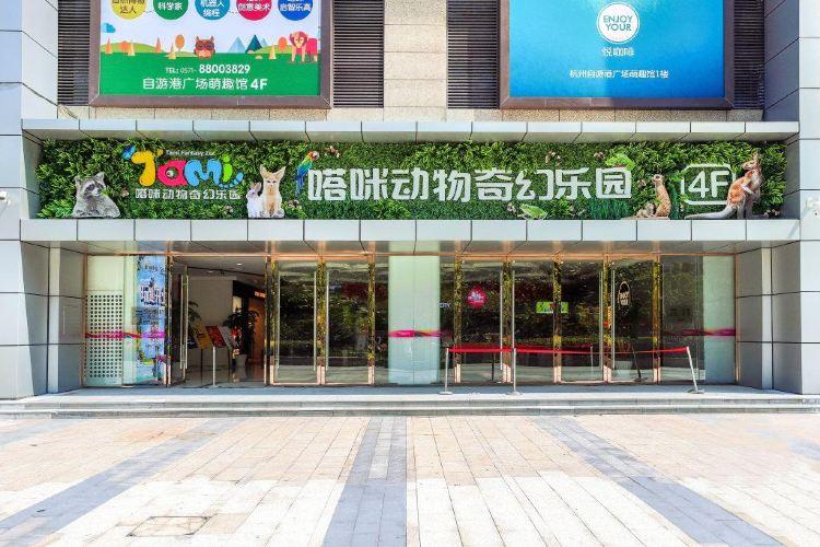杭州嗒咪動物奇幻樂園