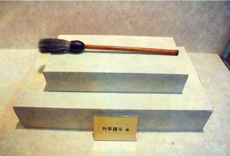 臨泉毛筆博物館