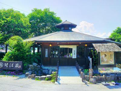 Daio Wasabi Farm Restaurant
