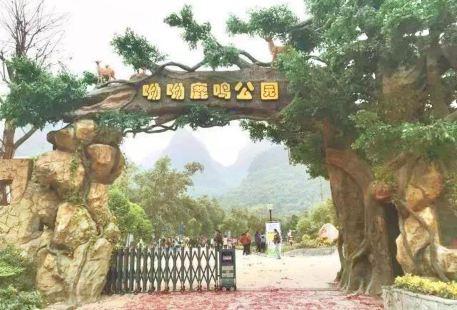 Youyouluming Park