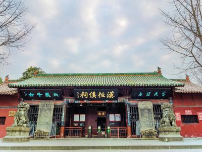 Ancestral Hall of Han Huan Hou