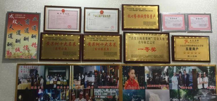 黔人百味(黃果樹店)