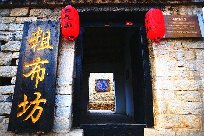 Shangjiu Ancient Village1