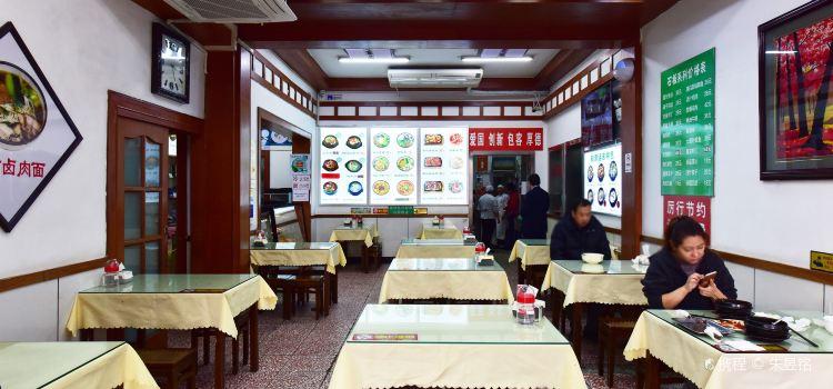Hua Tian Yan Ji Restaurant( Xi An Men)2