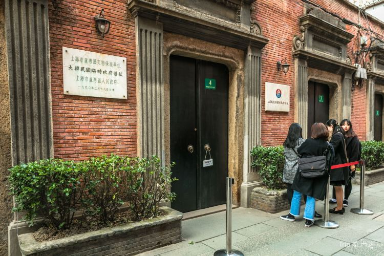Shanghai Former Provisional Government Site of the Republic of Korea