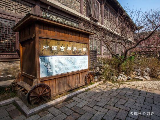 Zhongguo Guqin Diyi Street